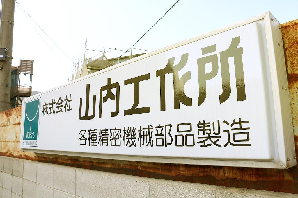 工場内写真 (13)